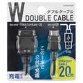スマートフォン・FOMA用二股充電ケーブル20cm